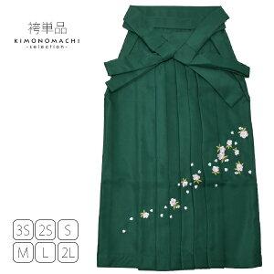 袴単品「緑色 桜の刺繍」