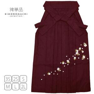 袴単品「エンジ 桜の刺繍」