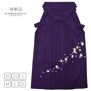 無地 袴単品「紫色 桜の刺繍」