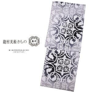 龍村美術きもの 浴衣単品「黒グ