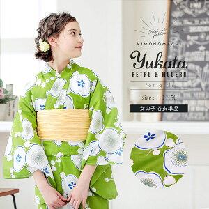 こども浴衣単品「緑色 梅」11