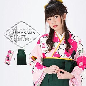 袴セット 卒業式の袴3点セット