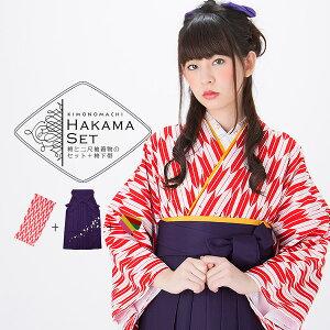 卒業式袴セット「赤×白 矢羽」