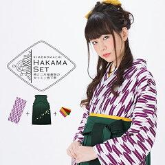 卒業式 袴セット「紫×白 矢羽