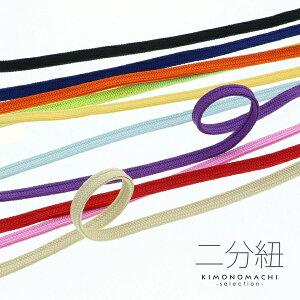 二分紐 帯締め 選べる全11色
