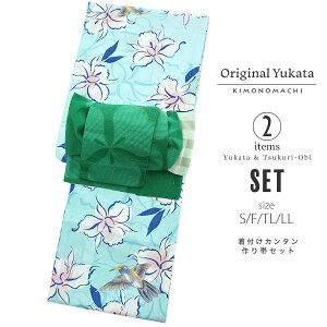作り帯 浴衣セット「水色 ハチ