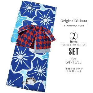 作り帯 浴衣セット「青×瑠璃紺