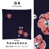 中巾風呂敷絞り3柄、3色の全9種類日本製