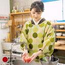 ロング丈 割烹着「グリーン 水玉」日本製 オシャレ かわいい 綿割烹着...