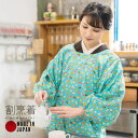 ロング丈 割烹着「水色 クマのパン屋さん」日本製 オシャレ かわいい ...