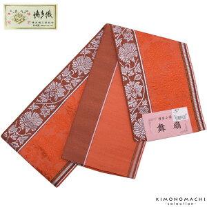博多織 小袋帯「赤橙色 唐華唐