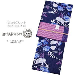龍村美術きもの 浴衣4点セット