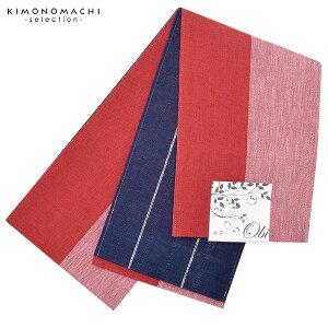 麻 半幅帯「赤色×紺色」麻帯