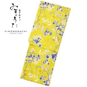 みすゞうた 浴衣単品「黄色 小