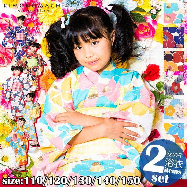 京都きもの町『子供浴衣2点セット全6柄』