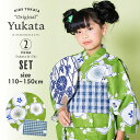 【20%OFFSALE!6月28日迄】子供 浴衣2点セット「
