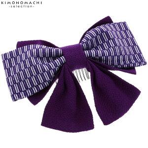 リボン 髪飾り「紫色 矢羽」髪
