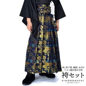 男児 袴セット「金欄 紺色 亀