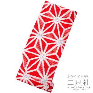 二尺袖 着物単品「赤色 麻の葉