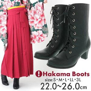 【卒業式 袴 ブーツ】アウトレ
