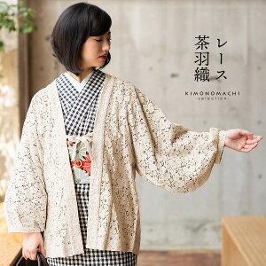 羽織 着物 茶羽織 綿レース花
