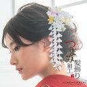 髪飾り つまみかんざし 「つまみ簪 白色 (951-6)」