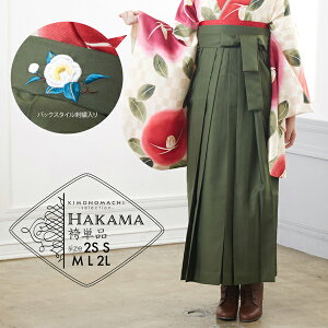 袴 単品 「抹茶 椿の刺繍」