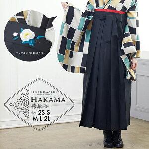 袴 単品 「黒 椿の刺繍」 卒