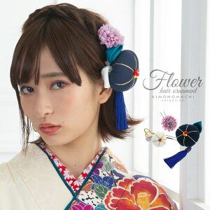 髪飾り コームとUピン 3点セット 「万寿椿紺 (No.53308黒)」 振袖用髪飾り お花髪飾り 成人式 卒業式 結婚式 着物