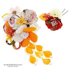 髪飾り コームとUピン 2点セット 「山吹色 (No.50591橙)」 振袖用髪飾り お花髪飾り 成人式 卒業式 結婚式 着物