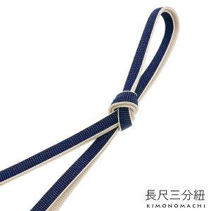 正絹 三分紐 長尺「紺×生成り