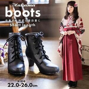 ショート 「卒業式の袴ブーツ」