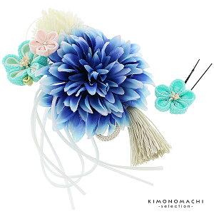 髪飾り コームとUピン 2点セット 「ブルー (1926)」 振袖用髪飾り お花髪飾り 成人式 卒業式 結婚式 着物