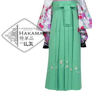 袴 単品 「ミントグリーン 桜