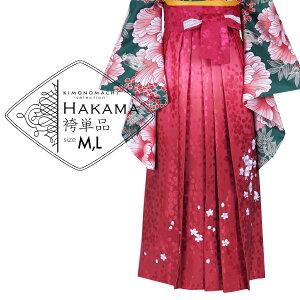 袴 単品 「赤 ぼかし 桜の刺繍 Mサイズ/Lサイズ」 卒業式 袴 レディース 行燈袴 女性用袴単品