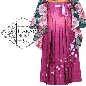袴 単品 「ピンク ぼかし 桜の刺繍 Mサイズ/Lサイズ」 卒業式 袴 レディース 行燈袴 女性用袴単品