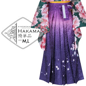 袴 単品 「青紫 ぼかし 桜の刺繍 Mサイズ/Lサイズ」 卒業式 袴 レディース 行燈袴 女性用袴単品