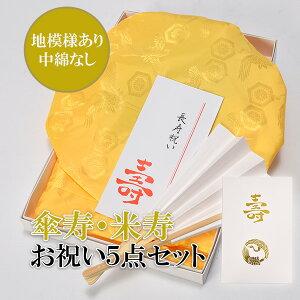 黄色 長寿祝い ちゃんちゃんこセット お祝いセット