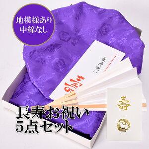 紫 長寿祝い ちゃんちゃんこセット お祝いセット