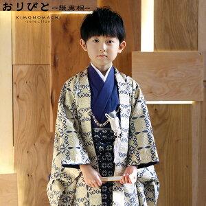 七五三 着物 男の子 3歳~5歳 羽織袴セット