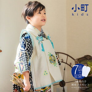 七五三 着物 3歳 男の子 ブ