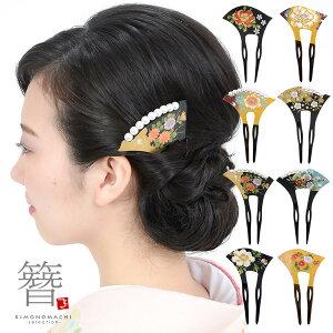 かんざし バチ型 髪飾り 全8