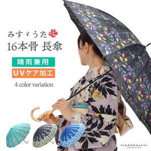 みすゞうた 長傘