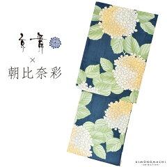 京舞×朝比奈彩 納戸色 紫陽花