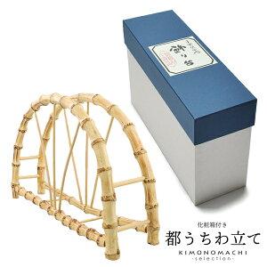 うちわ箱 「根竹半月型の都うちわ立てと化粧箱のセット」