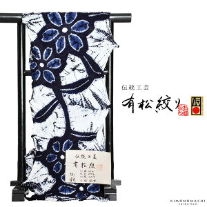 伝統工芸品 有松絞り 絞り浴衣
