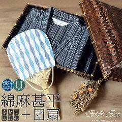 甚平+団扇の竹籠入りギフトセッ
