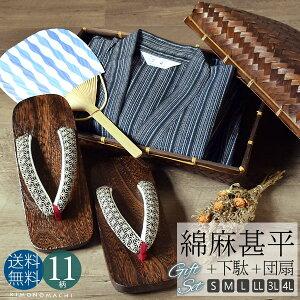 甚平 メンズ 男性 「甚平+団扇+下駄の竹籠入りギフトセット」