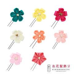つまみのお花のUピン 全8色