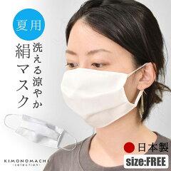 日本製 小杉織物謹製 絹マスク